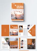 橙色教育留学画册整套图片