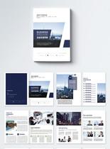 整套通用企业合作交流手册图片