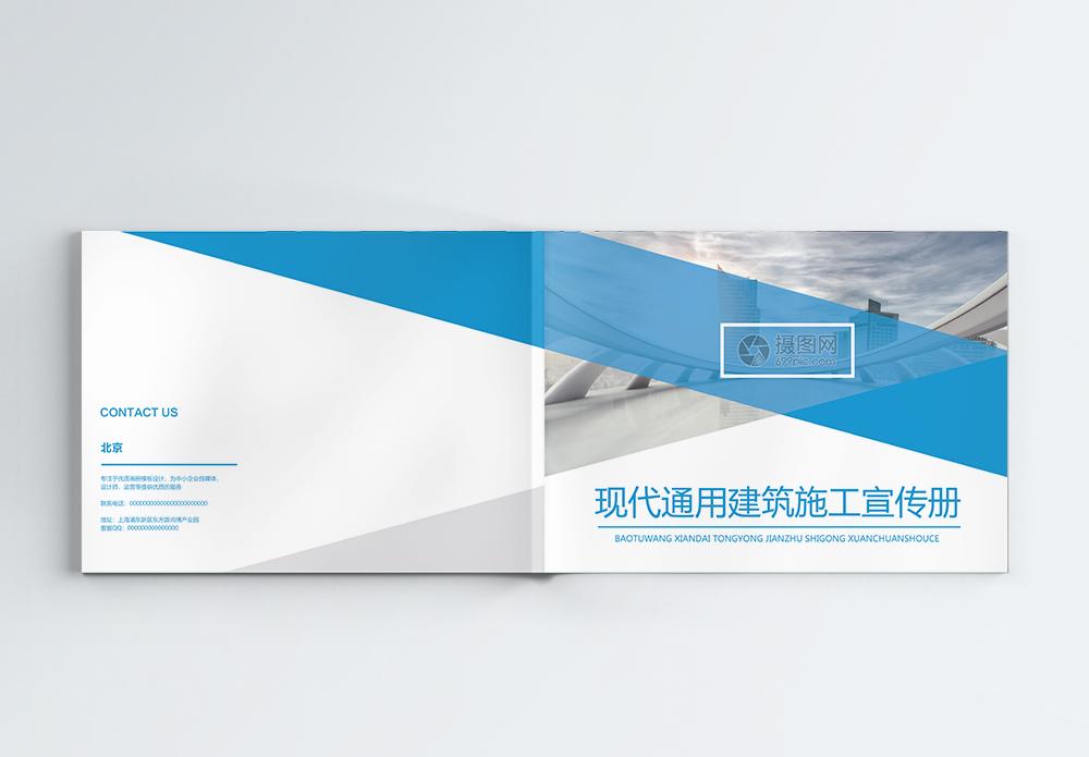 蓝色大气建筑施工宣传册图片