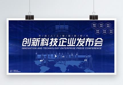 企业科技发布会展板图片