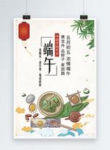 端午中华传统节日海报图片