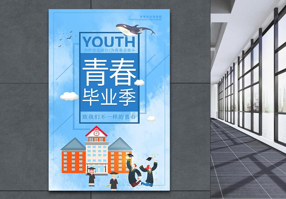 青春毕业季海报图片