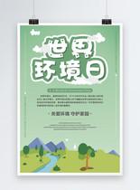 世界环境日公益海报图片
