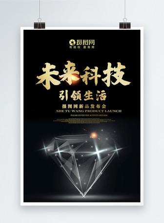 黑金未来科技引领未来海报