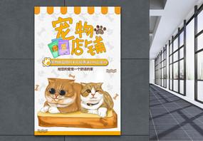 宠物店铺促销海报图片