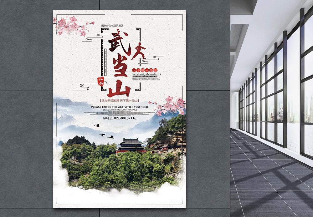 武当山旅游海报图片