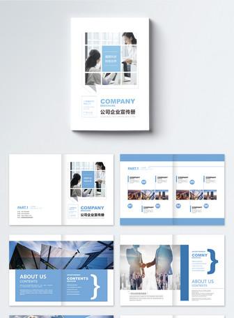 蓝色企业画册整套