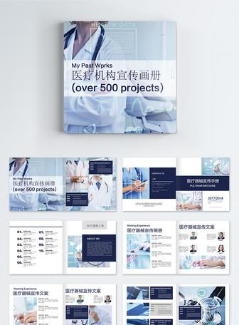 方形医疗器械产品画册