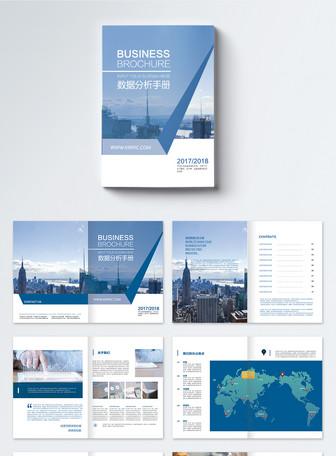 整套商务数据分析宣传册