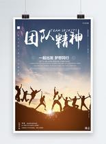 团队精神企业文化海报图片