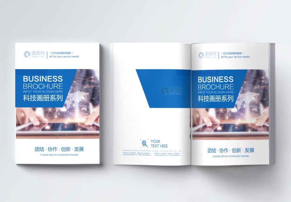整套蓝色通用现代科技公司画册图片