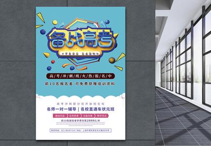 高考冲刺班宣传海报图片
