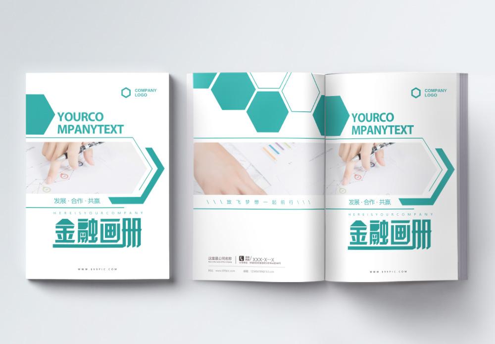 时尚大气企业金融画册图片