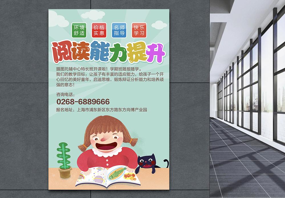 暑假班阅读海报图片
