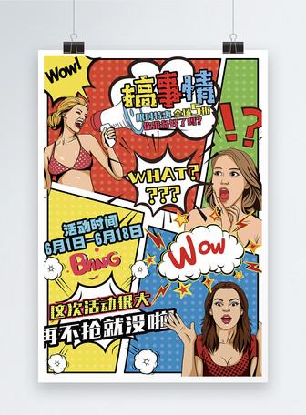 电商促销海报