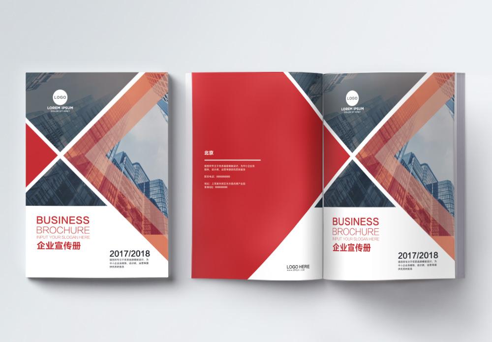 红色企业画册整套图片