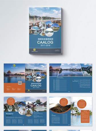 蓝色旅游画册整套