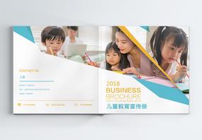 清新儿童宣传画册图片