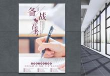 备战高考海报设计图片