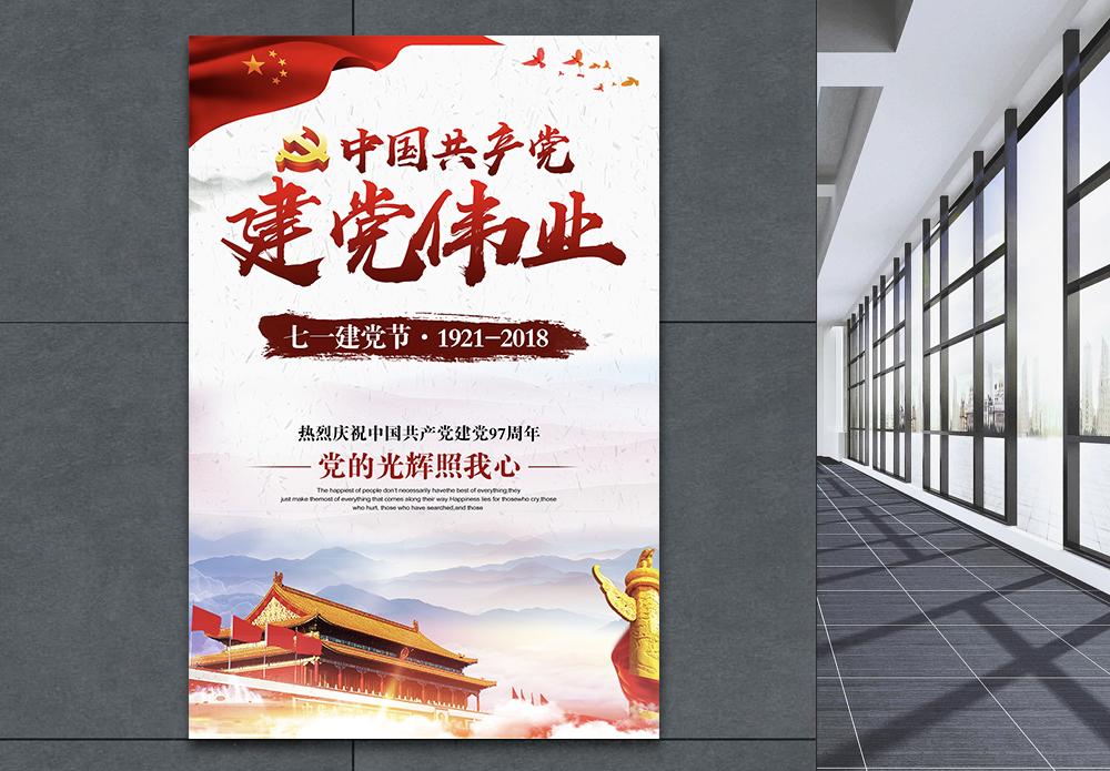 建党伟业建党节宣传海报图片