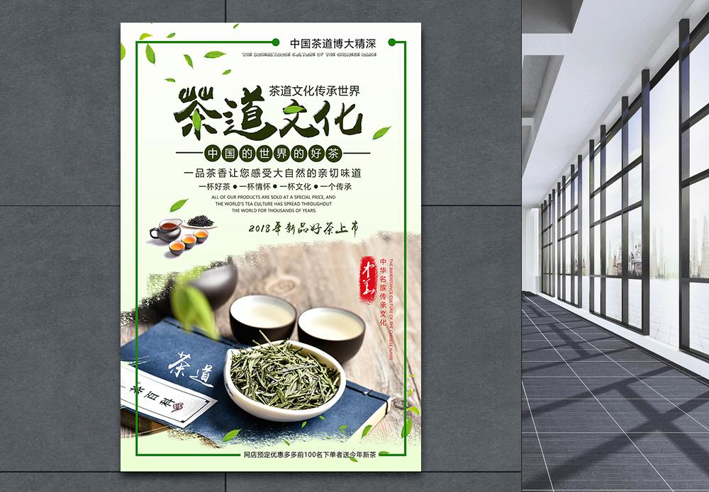 茶道文化茶叶推广海报图片