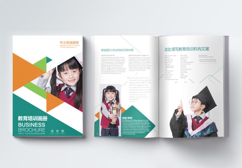 清新教育培训画册图片