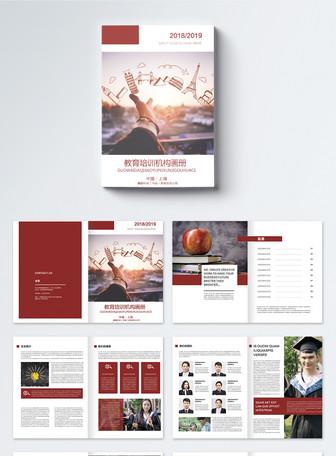 清新培训机构宣传画册