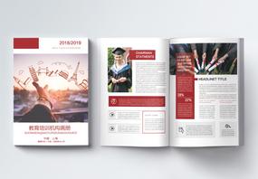 清新培训机构宣传画册图片