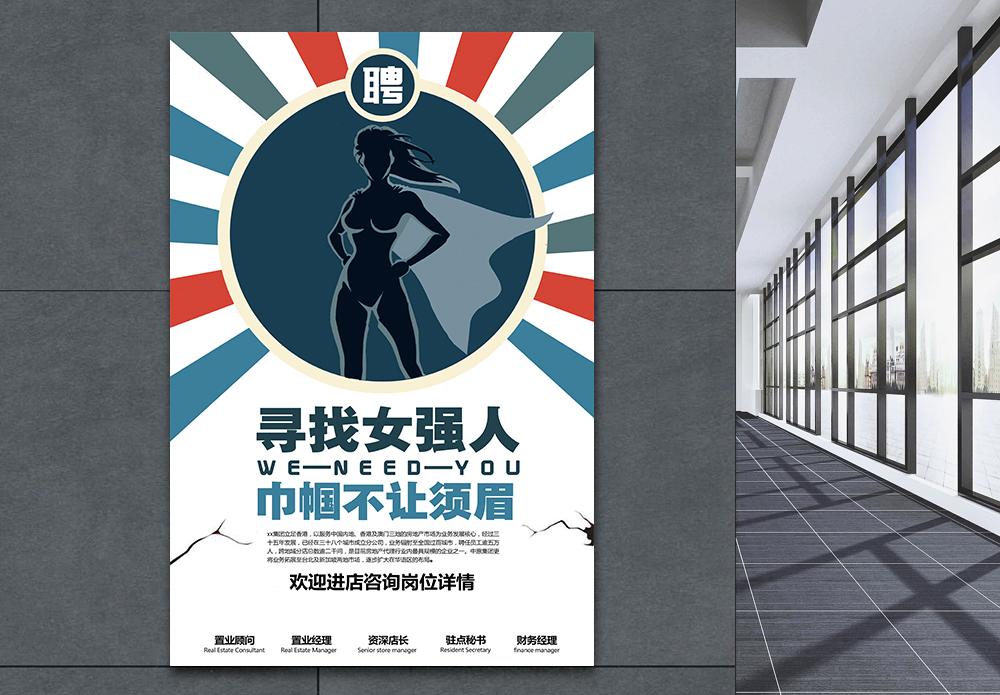 女强人招聘海报图片