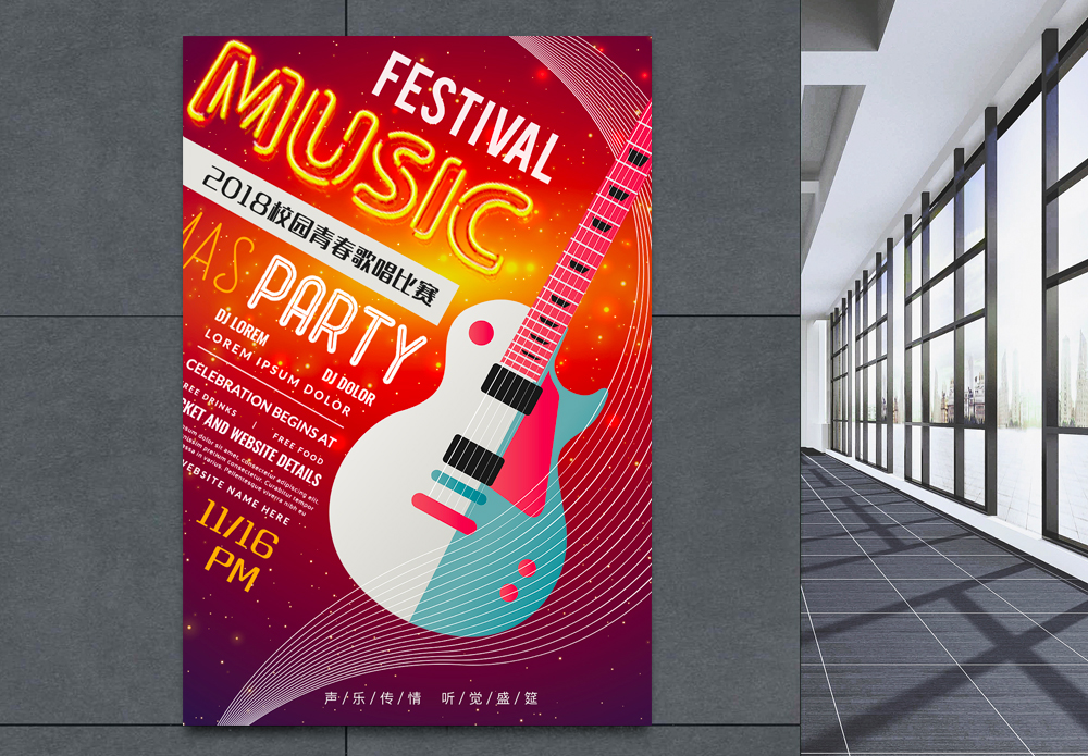 炫彩音乐节海报图片