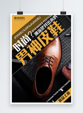 皮鞋促销海报