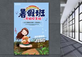暑期音乐培训班招生海报图片