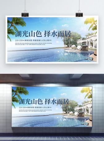 洋房别墅房地产宣传展板