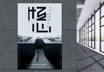 恒心企业文化创意海报图片