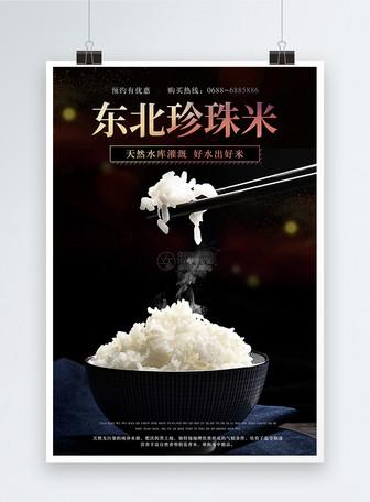 东北珍珠米海报