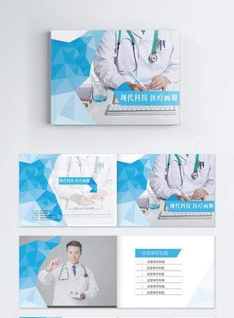 蓝色简约医疗画册整套