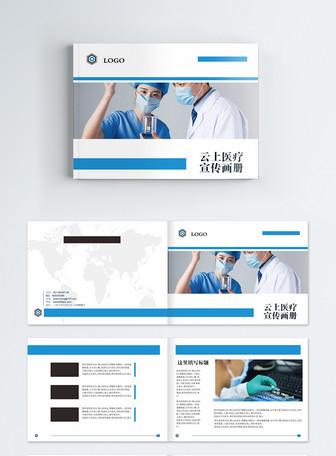 简约生物科技医疗画册整套
