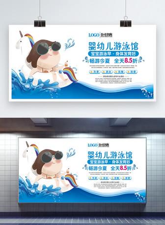 婴幼儿泳泳馆宣传展板