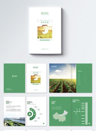 简约农业画册整套