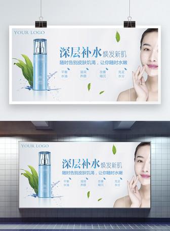护肤品化妆品展板