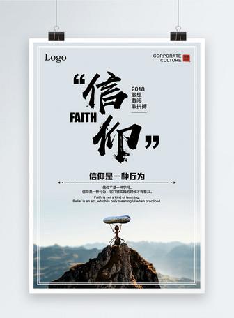 企业文化信仰励志海报