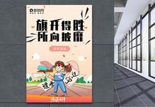 高考励志宣传海报图片