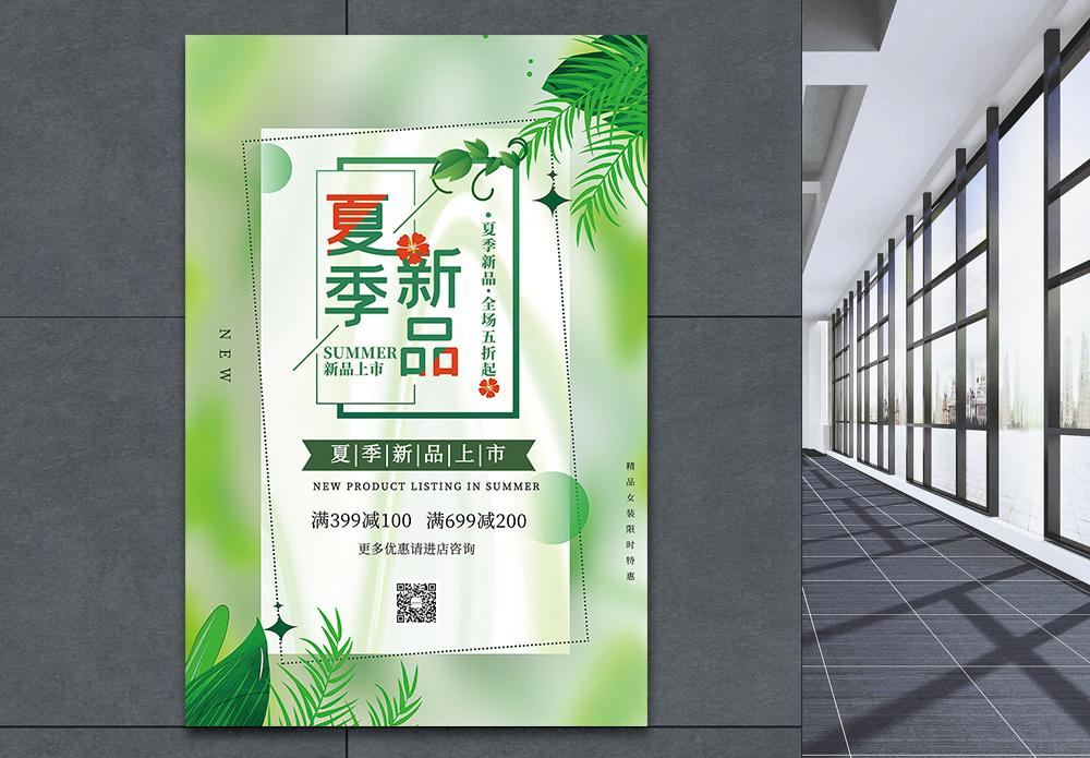 清新植物夏季促销海报图片