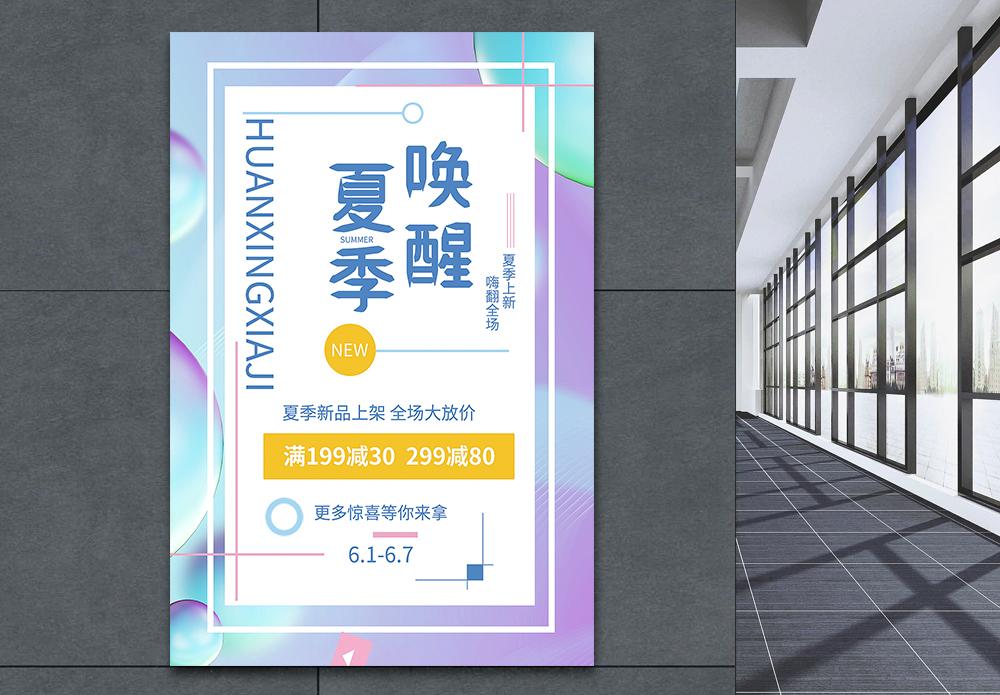 粉色清新夏日促销海报图片
