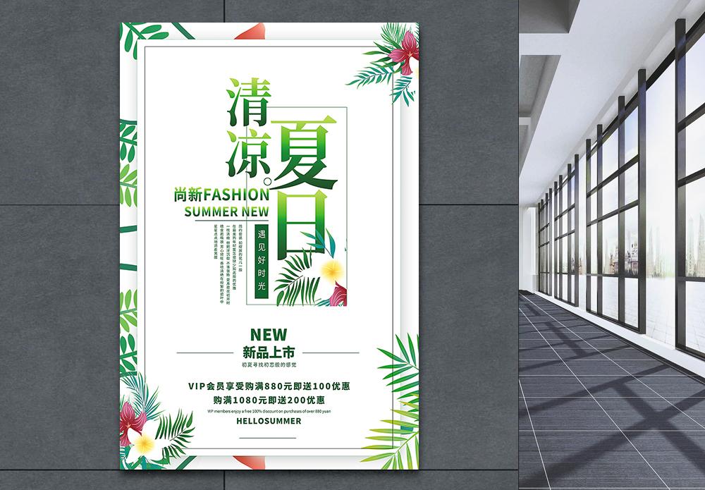 清凉夏日促销海报图片