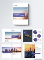全套企业集团宣传画册图片