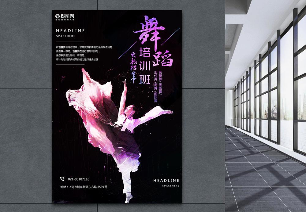 舞蹈培训班招生海报图片