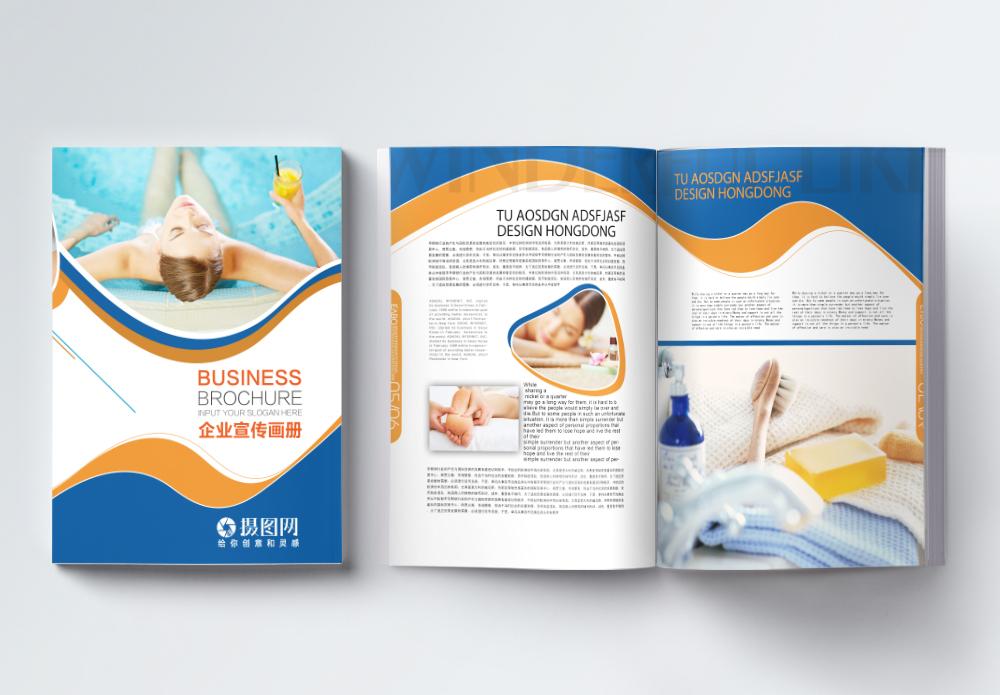 养生馆企业宣传画册整套图片