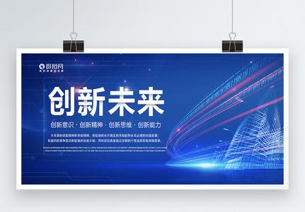 创新未来科技展板图片