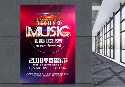 炫彩几何音乐节海报图片